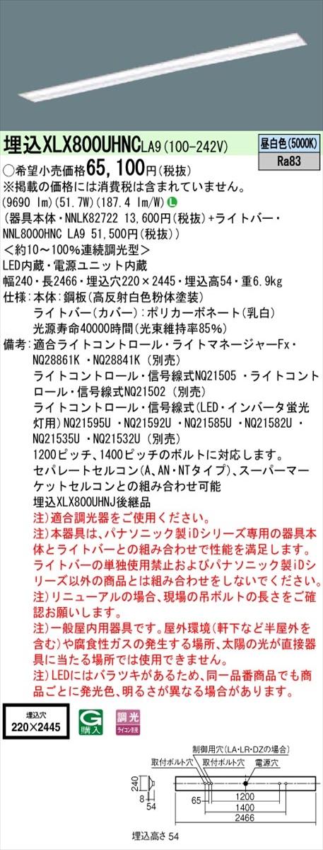 【法人様限定】パナソニック IDシリーズ XLX800UHNCLA9 埋込 下面開放型 W220 110形2灯相当 10000 lm 調光 昼白色【送料無料】