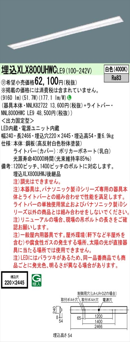 【法人様限定】パナソニック IDシリーズ XLX800UHWCLE9 埋込 下面開放型 W220 110形2灯相当 10000 lm 非調光 白色【受注生産品】【送料無料】