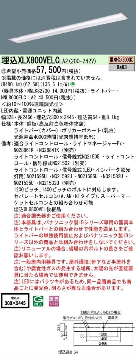 【法人様限定】パナソニック IDシリーズ XLX800VELCLA2 埋込 下面開放型 W300 110形2灯相当 10000 lm 調光 電球色【受注生産品】【送料無料】