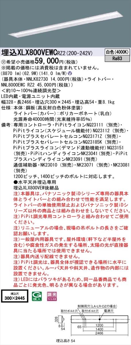 【法人様限定】パナソニック IDシリーズ XLX800VEWCRZ2 埋込 下面開放型 W300 110形2灯相当 10000 lm PiPit調光 白色【受注生産品】【送料無料】