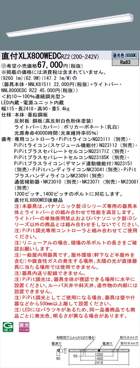 【法人様限定】パナソニック IDシリーズ XLX800WEDCRZ2 直付型 ウォールウォッシャー 110形2灯相当 10000 lm PiPit調光 昼光色【受注生産品】【送料無料】