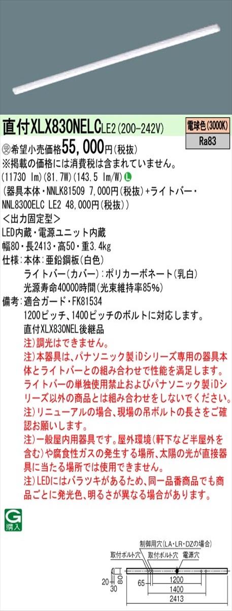 【法人様限定】パナソニック IDシリーズ XLX830NELCLE2 直付 iスタイル 110形2灯相当 13400 lm 非調光 電球色【受注生産品】【送料無料】