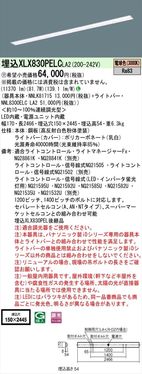 【法人様限定】パナソニック IDシリーズ XLX830PELCLA2 埋込 下面開放型 W150 110形2灯相当 13400 lm 調光 電球色【受注生産品】【送料無料】