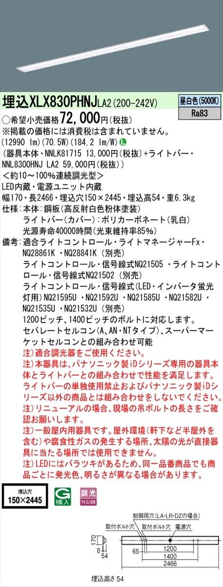 【法人様限定】パナソニック IDシリーズ XLX830PHNJLA2 埋込 下面開放型 W150 110形2灯相当 13400 lm 調光 昼白色【送料無料】