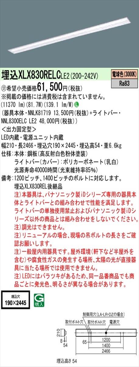 【法人様限定】パナソニック IDシリーズ XLX830RELCLE2 埋込 下面開放型 W190 110形2灯相当 13400 lm 非調光 電球色【受注生産品】【送料無料】
