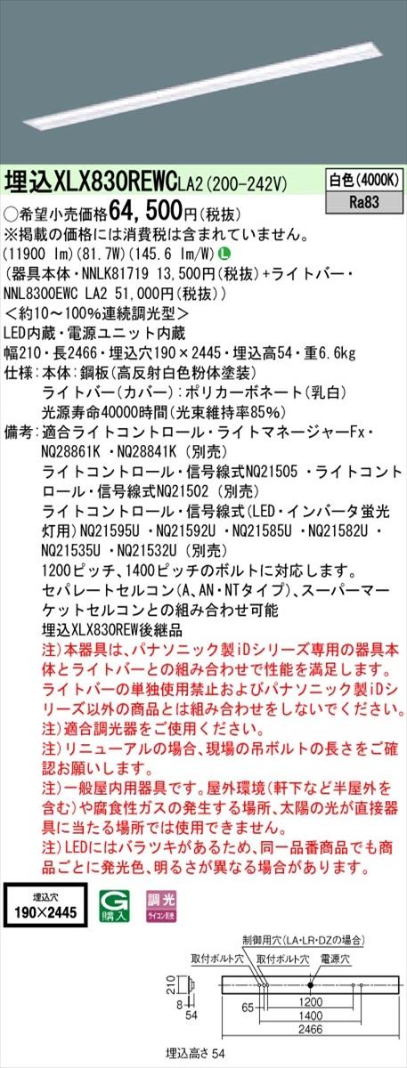 【法人様限定】パナソニック IDシリーズ XLX830REWCLA2 埋込 下面開放型 W190 110形2灯相当 13400 lm 調光 白色【送料無料】
