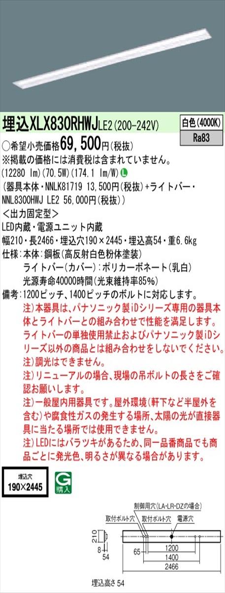 【法人様限定】パナソニック IDシリーズ XLX830RHWJLE2 埋込 下面開放型 W190 110形2灯相当 13400 lm 非調光 白色【送料無料】