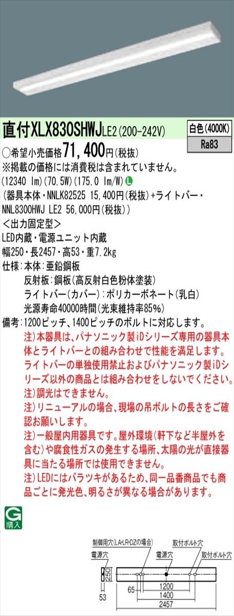 【法人様限定】パナソニック IDシリーズ XLX830SHWJLE2 直付 スリムベース 110形2灯相当 13400 lm 非調光 白色【送料無料】