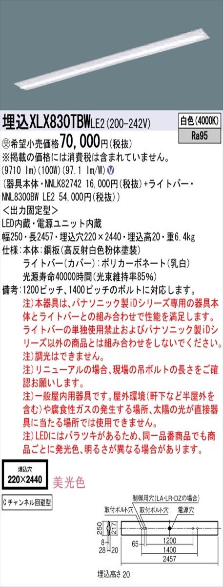 【法人様限定】パナソニック IDシリーズ XLX830TBWLE2 埋込 下面開放型 W220 Cチャンネル回避型 110形2灯相当 13400 lm 非調光 白色 美光色【送料無料】