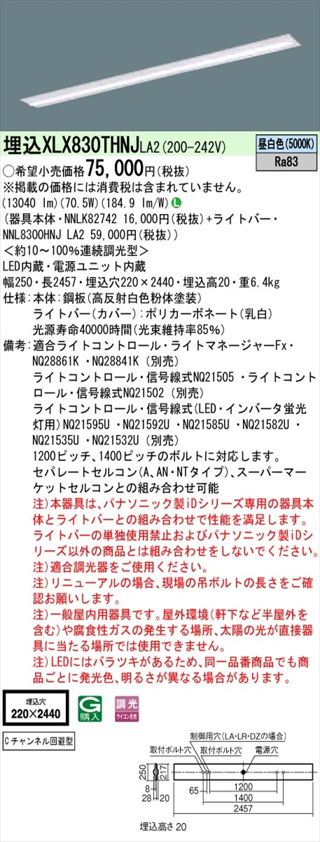 【法人様限定】パナソニック IDシリーズ XLX830THNJLA2 埋込 下面開放型 W220 Cチャンネル回避型 110形2灯相当 13400 lm 調光 昼白色【送料無料】