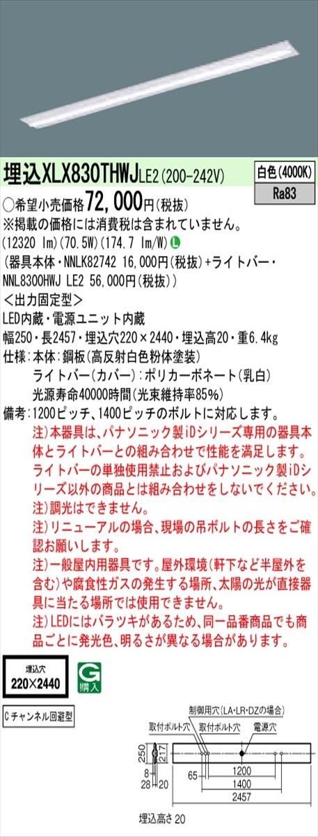 【法人様限定】パナソニック IDシリーズ XLX830THWJLE2 埋込 下面開放型 W220 Cチャンネル回避型 110形2灯相当 13400 lm 非調光 白色【送料無料】