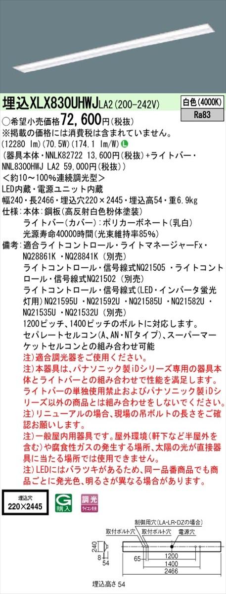 【法人様限定】パナソニック IDシリーズ XLX830UHWJLA2 埋込 下面開放型 W220 110形2灯相当 13400 lm 調光 白色【送料無料】