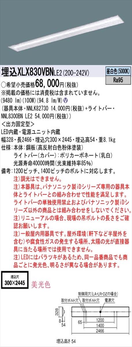 【法人様限定】パナソニック IDシリーズ XLX830VBNLE2 埋込 下面開放型 W300 110形2灯相当 13400 lm 非調光 昼白色 美光色【送料無料】