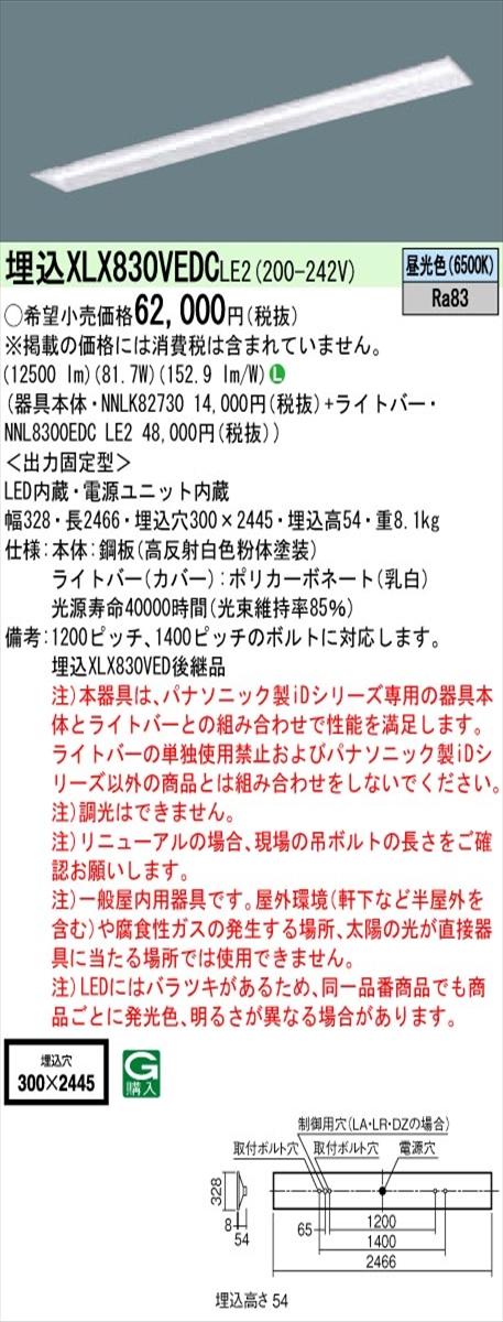 【法人様限定】パナソニック IDシリーズ XLX830VEDCLE2 埋込 下面開放型 W300 110形2灯相当 13400 lm 非調光 昼光色【送料無料】