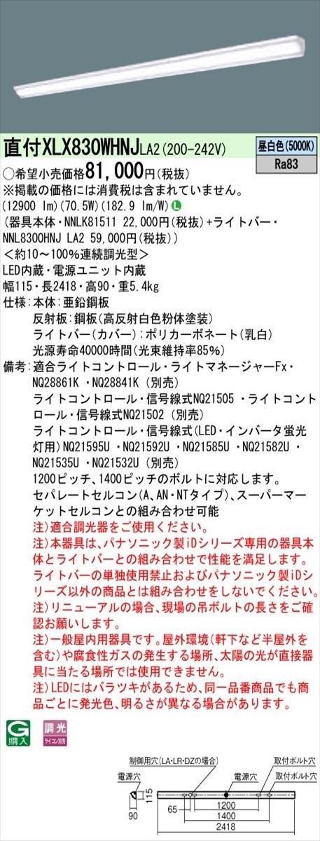 【法人様限定】パナソニック IDシリーズ XLX830WHNJLA2 直付型 ウォールウォッシャー 110形2灯相当 13400 lm 調光 昼白色【送料無料】