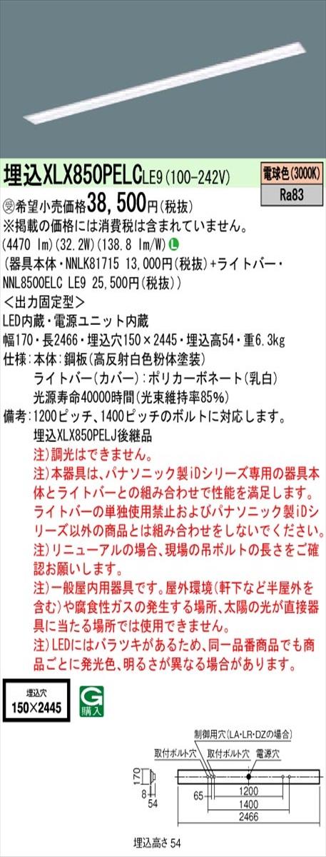 【法人様限定】パナソニック IDシリーズ XLX850PELCLE9 埋込 下面開放型 W150 110形1灯相当 5000 lm 非調光 電球色【受注生産品】【送料無料】