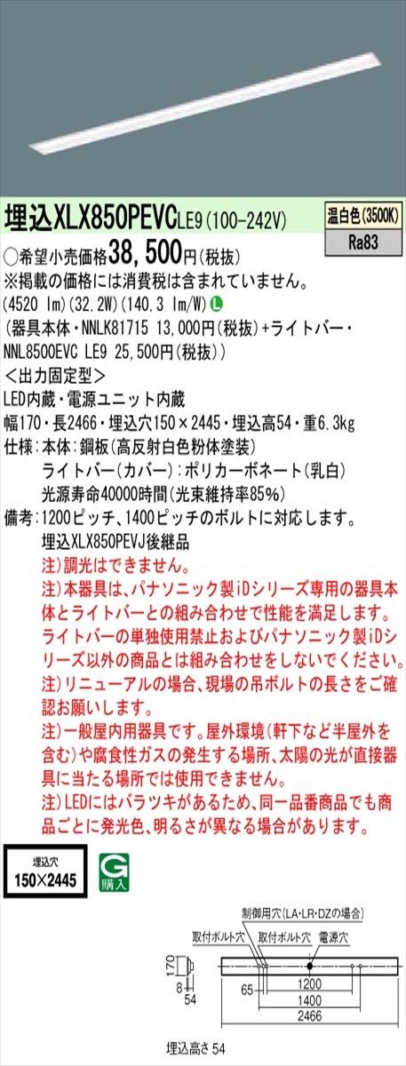 【法人様限定】パナソニック IDシリーズ XLX850PEVCLE9 埋込 下面開放型 W150 110形1灯相当 5000 lm 非調光 温白色【送料無料】