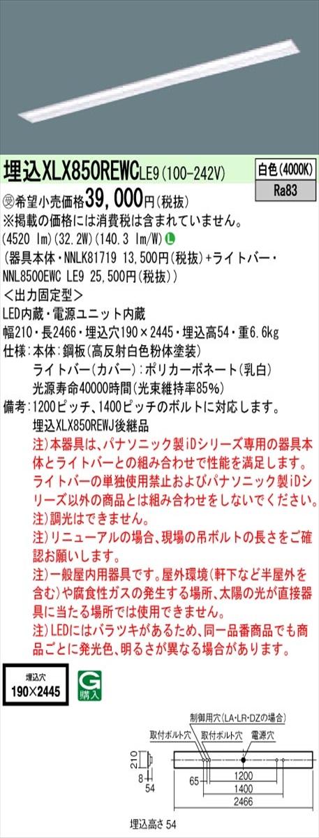 【法人様限定】パナソニック IDシリーズ XLX850REWCLE9 埋込 下面開放型 W190 110形1灯相当 5000 lm 非調光 白色【受注生産品】【送料無料】