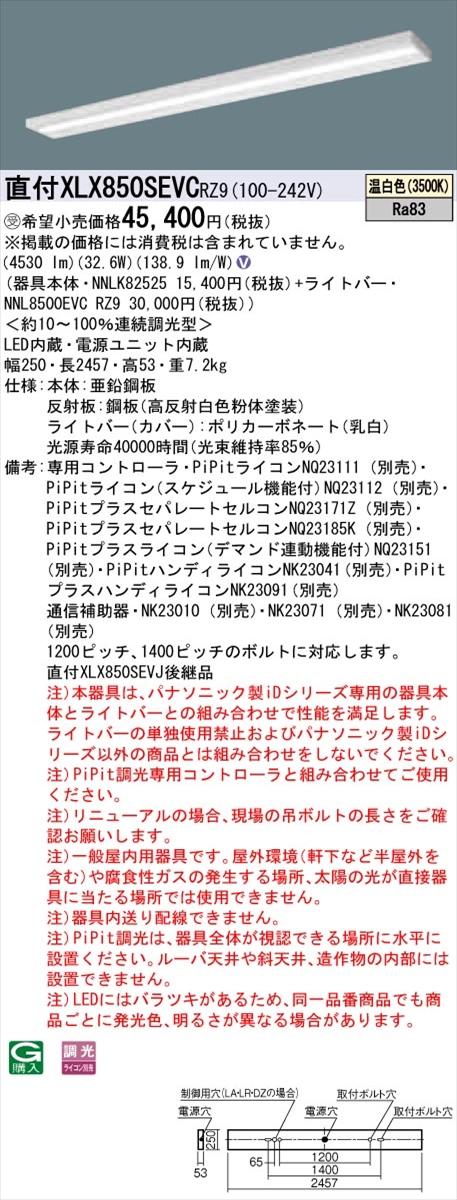 【法人様限定】パナソニック IDシリーズ XLX850SEVCRZ9 直付 スリムベース 110形1灯相当 5000 lm PiPIt調光 温白色【受注生産品】【送料無料】