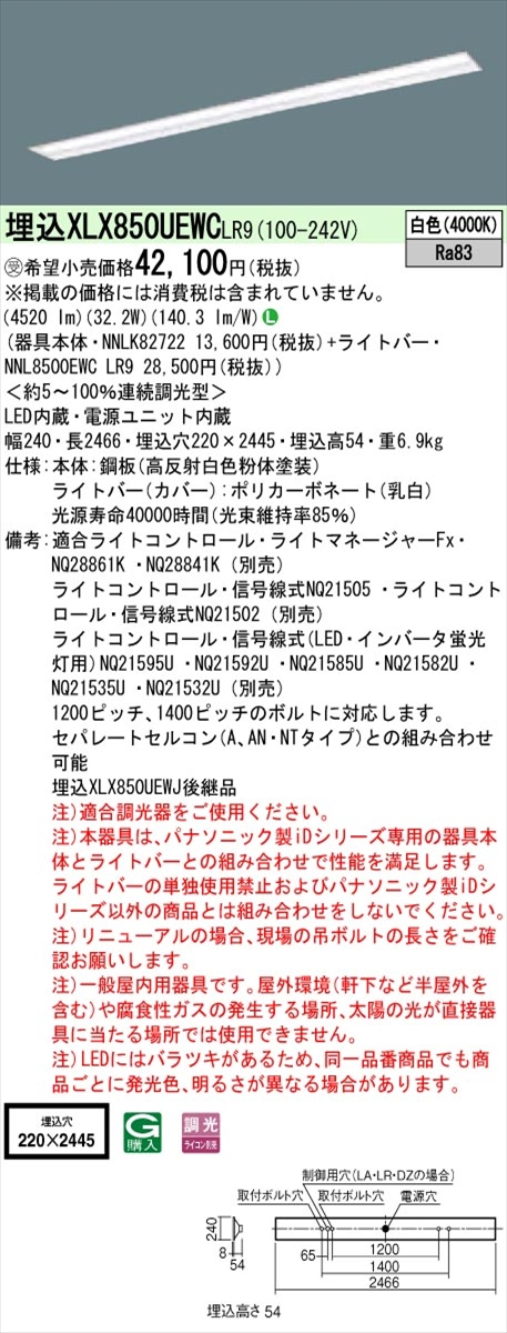 【法人様限定】パナソニック IDシリーズ XLX850UEWCLR9 埋込 下面開放型 W220 110形1灯相当 5000 lm 調光 白色【受注生産品】【送料無料】