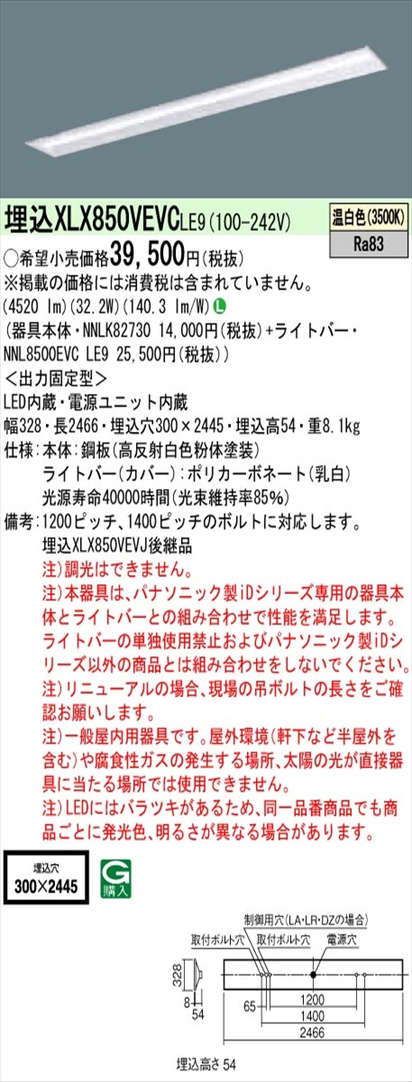 【法人様限定】パナソニック IDシリーズ XLX850VEVCLE9 埋込 下面開放型 W300 110形1灯相当 5000 lm 非調光 温白色【送料無料】