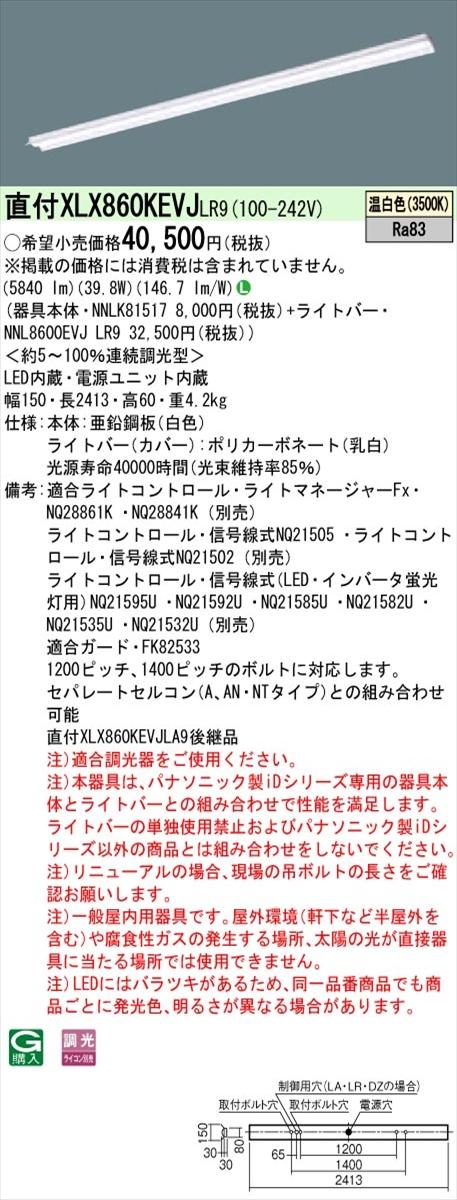 【法人様限定】パナソニック IDシリーズ XLX860KEVJLR9 直付 反射笠付 110形1灯相当 6400 lm 調光 温白色【送料無料】