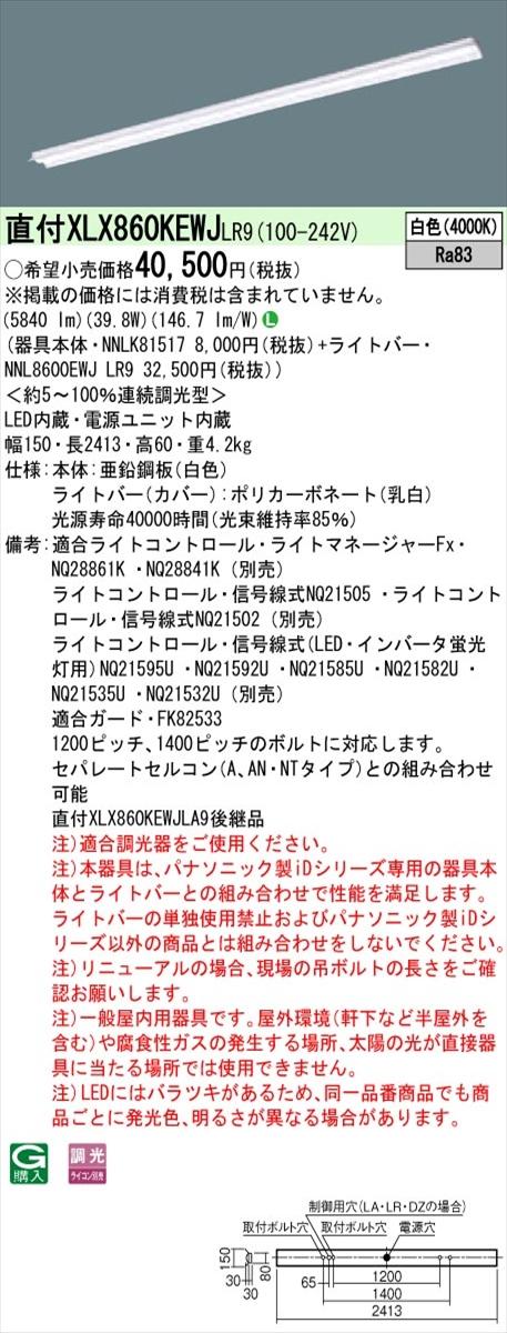 【法人様限定】パナソニック IDシリーズ XLX860KEWJLR9 直付 反射笠付 110形1灯相当 6400 lm 調光 白色【送料無料】