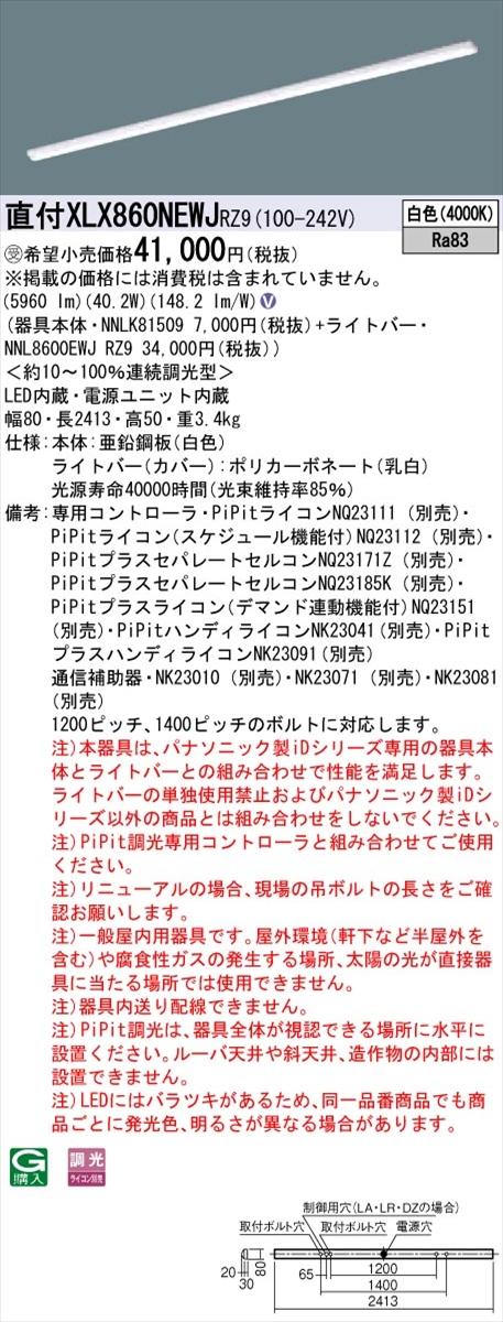 【法人様限定】パナソニック IDシリーズ XLX860NEWJRZ9 直付 iスタイル 110形1灯相当 6400 lm PiPit調光 白色【送料無料】
