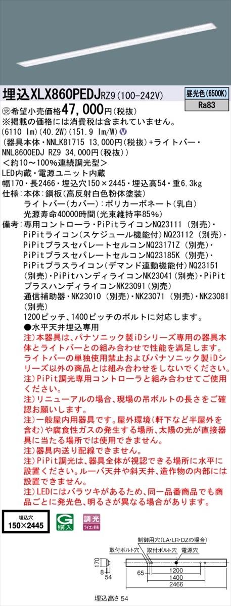 【法人様限定】パナソニック IDシリーズ XLX860PEDJRZ9 埋込 下面開放型 W150 110形1灯相当 6400 lm PiPit調光 昼光色【送料無料】