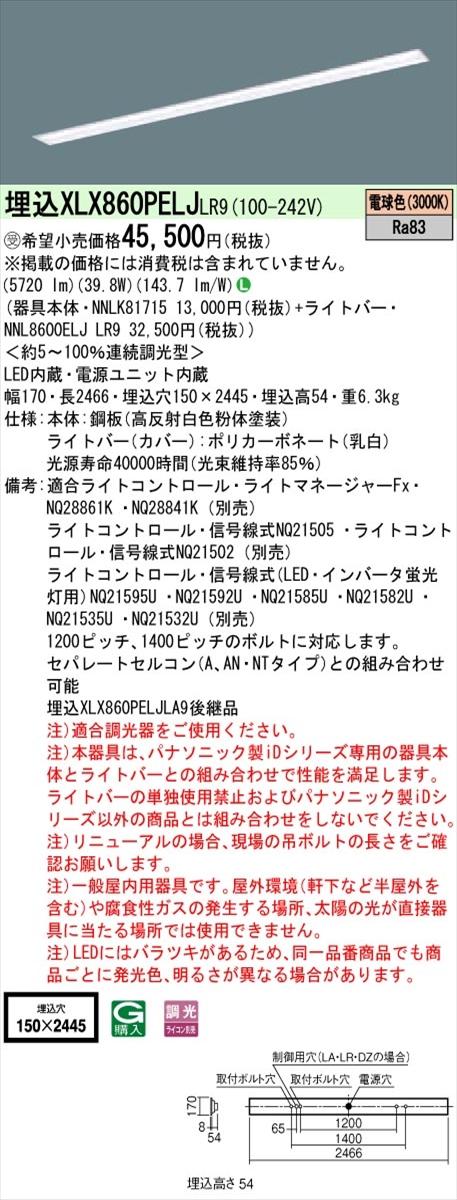 【法人様限定】パナソニック IDシリーズ XLX860PELJLR9 埋込 下面開放型 W150 110形1灯相当 6400 lm 調光 電球色【受注生産品】【送料無料】