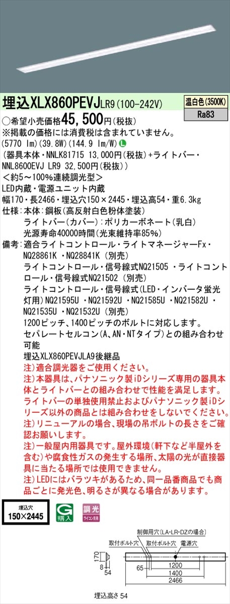 【法人様限定】パナソニック IDシリーズ XLX860PEVJLR9 埋込 下面開放型 W150 110形1灯相当 6400 lm 調光 温白色【送料無料】