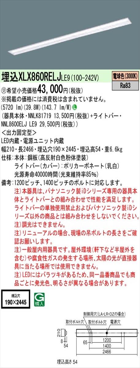 【法人様限定】パナソニック IDシリーズ XLX860RELJLE9 埋込 下面開放型 W190 110形1灯相当 6400 lm 非調光 電球色【送料無料】