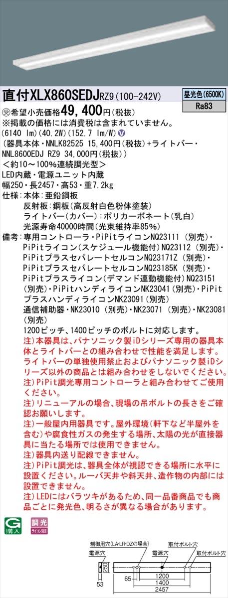 【法人様限定】パナソニック IDシリーズ XLX860SEDJRZ9 直付 スリムベース 110形1灯相当 6400 lm PiPIt調光 昼光色【送料無料】