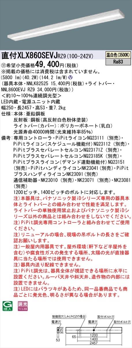【法人様限定】パナソニック IDシリーズ XLX860SEVJRZ9 直付 スリムベース 110形1灯相当 6400 lm PiPIt調光 温白色【送料無料】