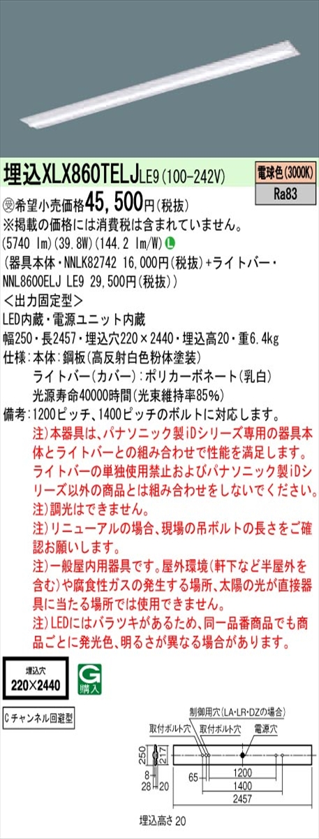 【法人様限定】パナソニック IDシリーズ XLX860TELJLE9 埋込 下面開放型 W220 Cチャンネル回避型 110形1灯相当 6400 lm 非調光 電球色【送料無料】
