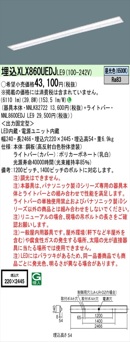 【法人様限定】パナソニック IDシリーズ XLX860UEDJLE9 埋込 下面開放型 W220 110形1灯相当 6400 lm 非調光 昼光色【送料無料】