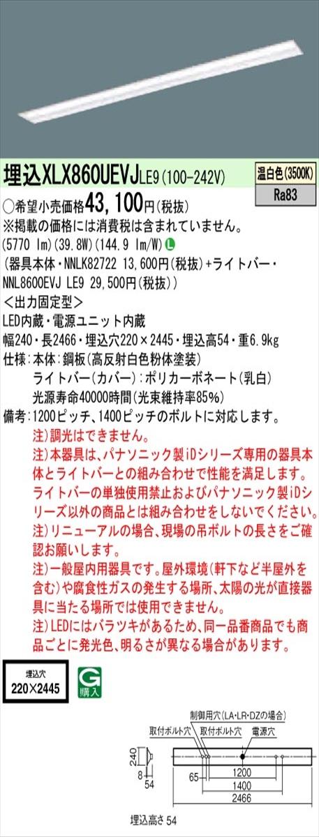 【法人様限定】パナソニック IDシリーズ XLX860UEVJLE9 埋込 下面開放型 W220 110形1灯相当 6400 lm 非調光 温白色【送料無料】