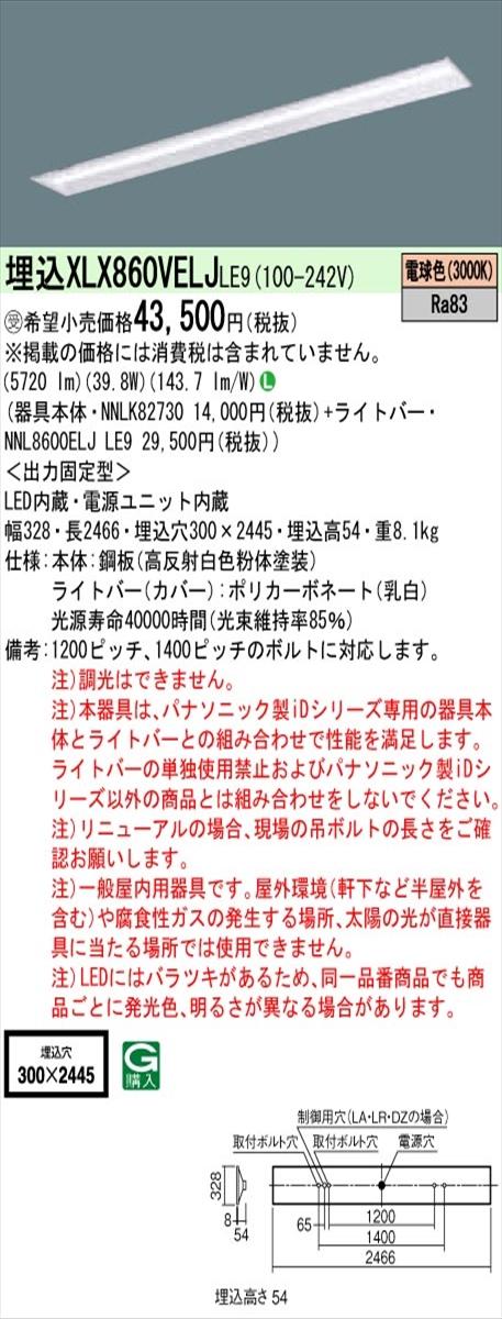 【法人様限定】パナソニック IDシリーズ XLX860VELJLE9 埋込 下面開放型 W300 110形1灯相当 6400 lm 非調光 電球色【送料無料】