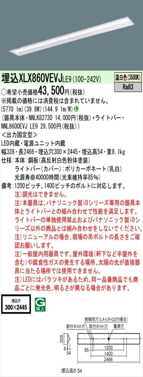 【法人様限定】パナソニック IDシリーズ XLX860VEVJLE9 埋込 下面開放型 W300 110形1灯相当 6400 lm 非調光 温白色【送料無料】