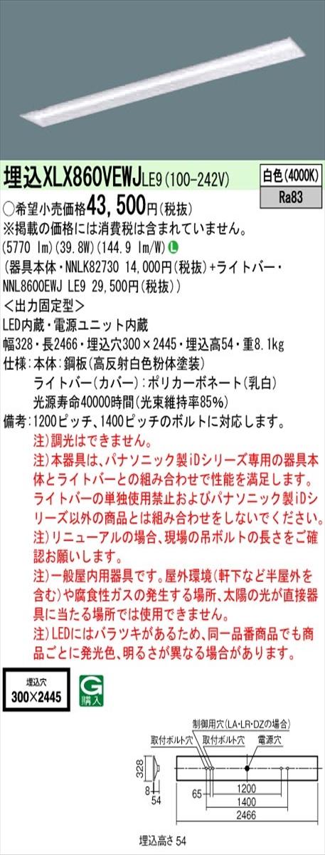 【法人様限定】パナソニック IDシリーズ XLX860VEWJLE9 埋込 下面開放型 W300 110形1灯相当 6400 lm 非調光 白色【送料無料】