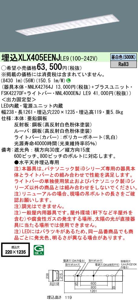【限定製作】 【法人様限定】パナソニック + iDシリーズ LE9】 XLX405EENJLE9 lm【NNLK42764J 一体型LEDベースライト 埋込型 40形 マルチコンフォート15 非調光 10000 lm【NNLK42764J + FSK42270F + NNL4000ENJ LE9】, スマホケース専門店ミナショップ:a0a91257 --- mail.gomotex.com.sg