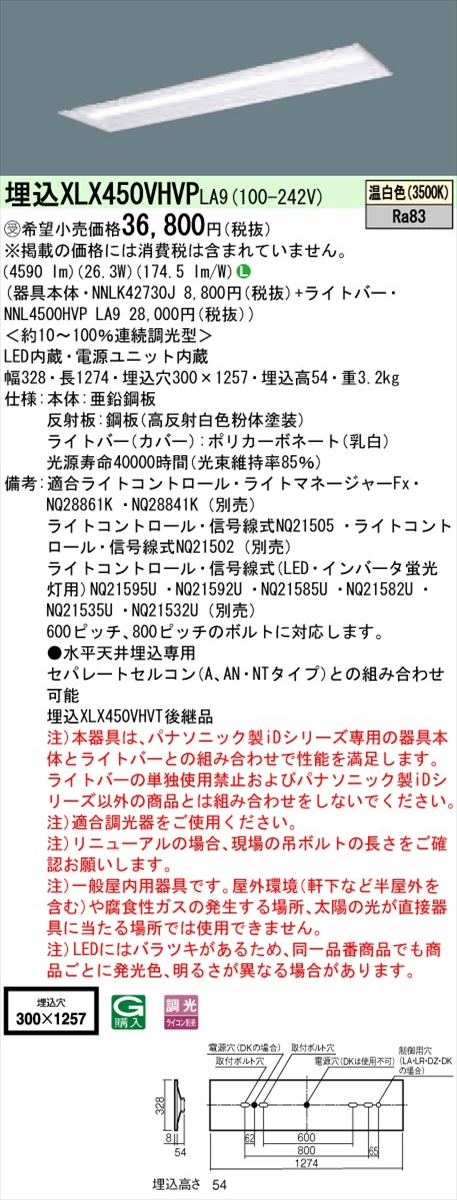 【法人様限定】パナソニック IDシリーズ XLX450VHVPLA9 埋込型 下面開放型 W300 Hf32形2灯相当 5200 lm 調光 温白色【受注生産品】【送料無料】