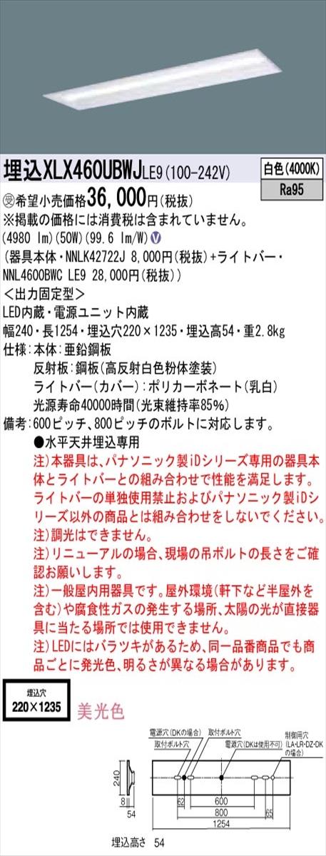 【法人様限定】パナソニック IDシリーズ XLX460UBWJLE9 埋込型 下面開放型 W220 Hf32形2灯相当 6900 lm 非調光 白色 美光色【受注生産品】【送料無料】