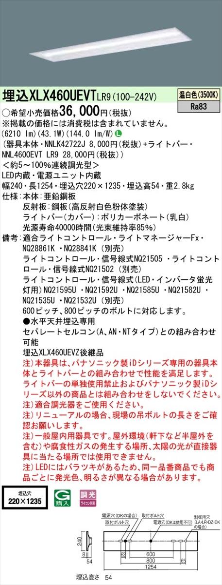 【法人様限定】パナソニック IDシリーズ XLX460UEVTLR9 埋込型 下面開放型 W220 Hf32形2灯相当 6900 lm 調光 温白色【送料無料】