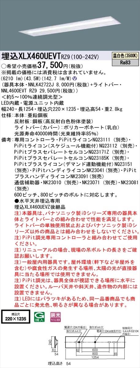 【法人様限定】パナソニック IDシリーズ XLX460UEVTRZ9 埋込型 下面開放型 W220 Hf32形2灯相当 6900 lm PiPit調光 温白色【送料無料】