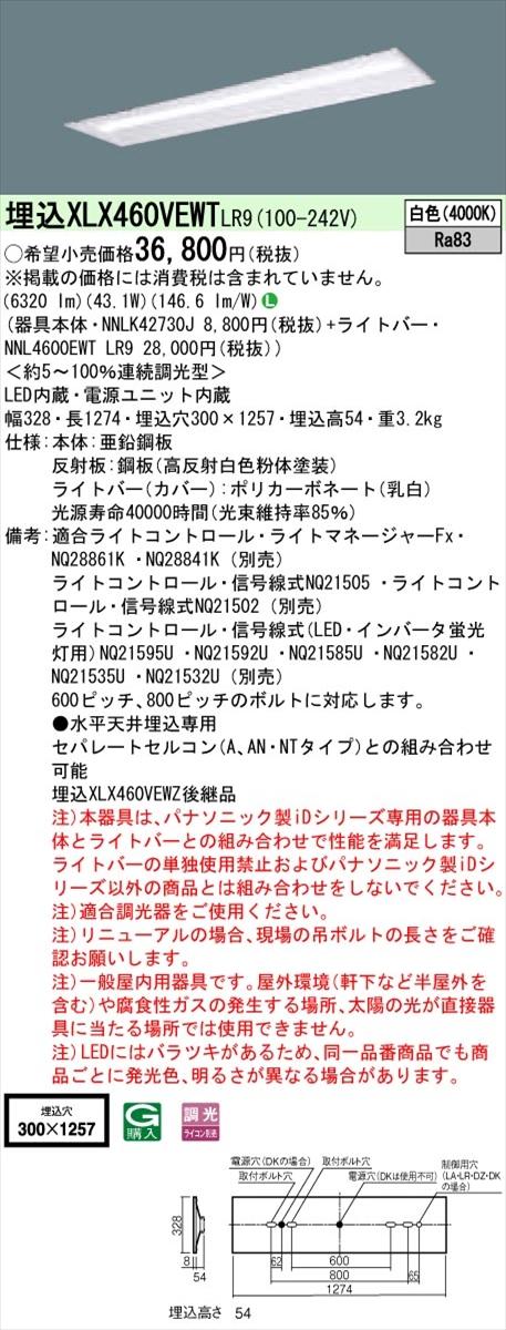 【法人様限定】パナソニック IDシリーズ XLX460VEWTLR9 埋込型 下面開放型 W300 Hf32形2灯相当 6900 lm 調光 白色【送料無料】
