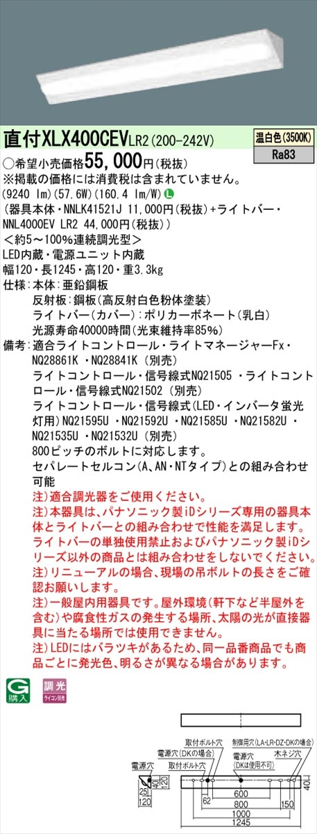 【法人様限定】パナソニック IDシリーズ XLX400CEVLR2 直付型 コーナーライト Hf32形3灯 10000 lm 調光 温白色