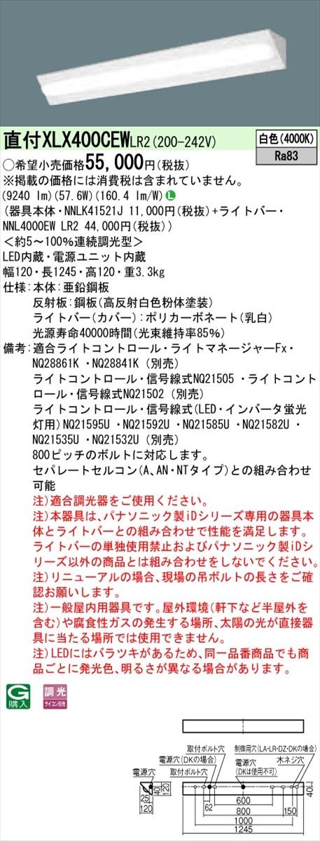 【法人様限定】パナソニック IDシリーズ XLX400CEWLR2 直付型 コーナーライト Hf32形3灯 10000 lm 調光 白色