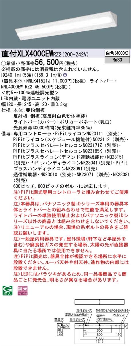 【法人様限定】パナソニック IDシリーズ XLX400CEWRZ2 直付型 コーナーライト Hf32形3灯 10000 lm PiPit調光 白色