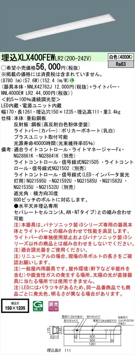 【法人様限定】パナソニック IDシリーズ XLX400FEWLR2 埋込型 フリーコンフォート W150 Hf32形3灯相当 10000 lm 調光 白色【送料無料】